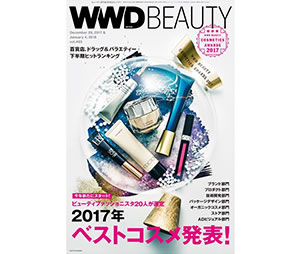 WWD BEAUTY vol.481